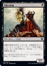 残酷な医師/Grim Physician 【日本語版】 [THB-黒C]