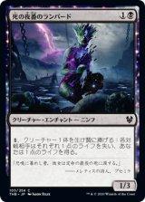 死の夜番のランパード/Lampad of Death's Vigil 【日本語版】 [THB-黒C]《状態:NM》