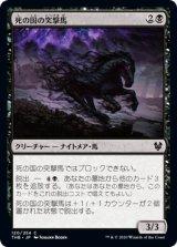 死の国の突撃馬/Underworld Charger 【日本語版】 [THB-黒C]《状態:NM》