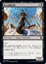 毒の秘義司祭/Venomous Hierophant 【日本語版】 [THB-黒C]