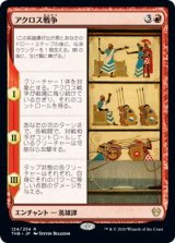 アクロス戦争/The Akroan War 【日本語版】 [THB-赤R]