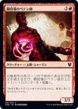 闘技場のペテン師/Arena Trickster 【日本語版】 [THB-赤C]