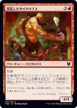 画像1: 混乱したサイクロプス/Flummoxed Cyclops 【日本語版】 [THB-赤C]《状態:NM》