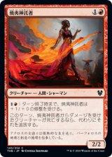 焼夷神託者/Incendiary Oracle 【日本語版】 [THB-赤C]