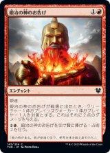 鍛冶の神のお告げ/Omen of the Forge 【日本語版】 [THB-赤C]《状態:NM》