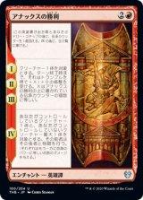 アナックスの勝利/The Triumph of Anax 【日本語版】 [THB-赤U]