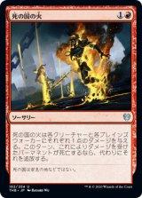 死の国の火/Underworld Fires 【日本語版】 [THB-赤U]