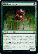 鎖巣網のアラクニル/Chainweb Aracnir 【日本語版】 [THB-緑U]