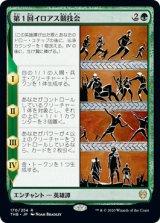第1回イロアス競技会/The First Iroan Games 【日本語版】 [THB-緑R]