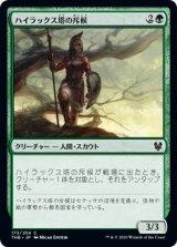 ハイラックス塔の斥候/Hyrax Tower Scout 【日本語版】 [THB-緑C]