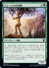 イリーシアの女像樹/Ilysian Caryatid 【日本語版】 [THB-緑C]《状態:NM》