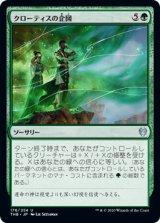 クローティスの企図/Klothys's Design 【日本語版】 [THB-緑U]