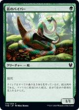 苔のバイパー/Moss Viper 【日本語版】 [THB-緑C]