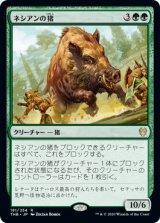 ネシアンの猪/Nessian Boar 【日本語版】 [THB-緑R]