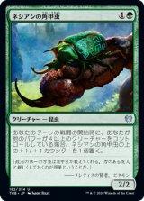 ネシアンの角甲虫/Nessian Hornbeetle 【日本語版】 [THB-緑U]