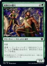 結節点の番人/Nexus Wardens 【日本語版】 [THB-緑C]《状態:NM》