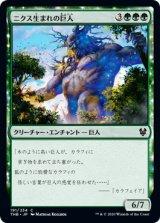 ニクス生まれの巨人/Nyxborn Colossus 【日本語版】 [THB-緑C]《状態:NM》