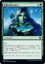 狩猟の神のお告げ/Omen of the Hunt 【日本語版】 [THB-緑C]