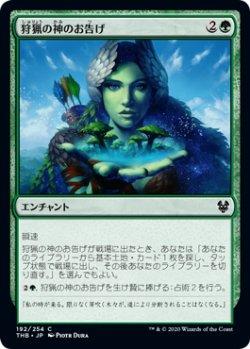 画像1: 狩猟の神のお告げ/Omen of the Hunt 【日本語版】 [THB-緑C]《状態:NM》