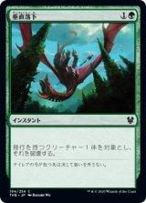 垂直落下/Plummet 【日本語版】 [THB-緑C]《状態:NM》
