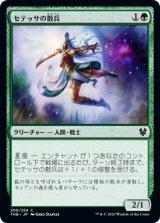 セテッサの散兵/Setessan Skirmisher 【日本語版】 [THB-緑C]《状態:NM》