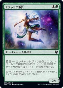 画像1: セテッサの散兵/Setessan Skirmisher 【日本語版】 [THB-緑C]