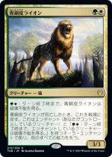 青銅皮ライオン/Bronzehide Lion 【日本語版】 [THB-金R]《状態:NM》