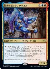 驚異の造り手、ダラコス/Dalakos, Crafter of Wonders 【日本語版】 [THB-金R]《状態:NM》
