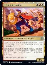 ニクス生まれの英雄/Hero of the Nyxborn 【日本語版】 [THB-金U]