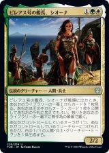 ピレアス号の艦長、シオーナ/Siona, Captain of the Pyleas 【日本語版】 [THB-金U]