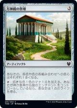 万神殿の祭壇/Altar of the Pantheon 【日本語版】 [THB-灰C]《状態:NM》