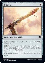 青銅の剣/Bronze Sword 【日本語版】 [THB-灰C]《状態:NM》