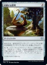 幻惑する竪琴/Entrancing Lyre 【日本語版】 [THB-灰U]