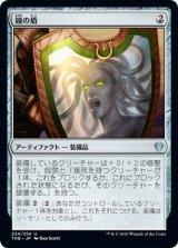 鏡の盾/Mirror Shield 【日本語版】 [THB-灰U]