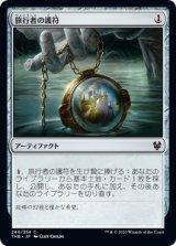 旅行者の護符/Traveler's Amulet 【日本語版】 [THB-灰C]《状態:NM》