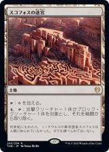 スコフォスの迷宮/Labyrinth of Skophos 【日本語版】 [THB-土地R]《状態:NM》