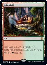 奔放の神殿/Temple of Abandon 【日本語版】 [THB-土地R]《状態:NM》