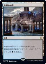 欺瞞の神殿/Temple of Deceit 【日本語版】 [THB-土地R]《状態:NM》