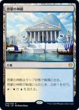 啓蒙の神殿/Temple of Enlightenment 【日本語版】 [THB-土地R]《状態:NM》
