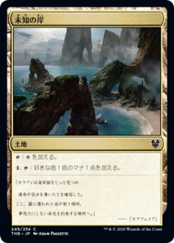画像1: 未知の岸/Unknown Shores 【日本語版】 [THB-土地C]