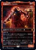 青銅血のパーフォロス/Purphoros, Bronze-Blooded (ショーケース版) 【日本語版】 [THB-赤MR]《状態:NM》