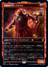 青銅血のパーフォロス/Purphoros, Bronze-Blooded (ショーケース版) 【日本語版】 [THB-赤MR]