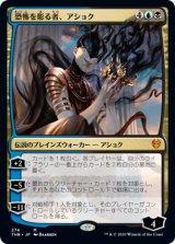 恐怖を彫る者、アショク/Ashiok, Sculptor of Fears 【日本語版】 [THB-金MR]《状態:NM》