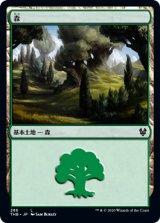 森/Forest No.286 【日本語版】 [THB-土地C]