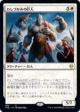 わしづかみの巨人/Grasping Giant 【日本語版】 [THB-白R]《状態:NM》