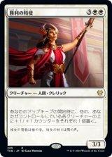 勝利の特使/Victory's Envoy 【日本語版】 [THB-白R]《状態:NM》