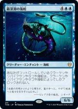 最深淵の海蛇/Serpent of Yawning Depths 【日本語版】 [THB-青R]《状態:NM》