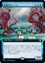 水底のクラーケン/Nadir Kraken (拡張アート版) 【日本語版】 [THB-青R]
