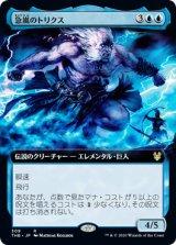 急嵐のトリクス/Thryx, the Sudden Storm (拡張アート版) 【日本語版】 [THB-青R]