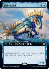 波破りの海馬/Wavebreak Hippocamp (拡張アート版) 【日本語版】 [THB-青R]